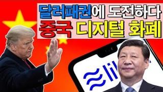 중국 드디어 디지털화폐 출시한다!! 달러패권에 도전하는 시진핑!