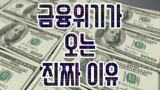 전 세계인이 알아야 할 돈의 비밀 (금융 약탈)