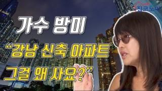 """방미 """"제주도 부동산ㆍ강남 새아파트 사지 마세요...사야할 건 따로 있습니다."""""""
