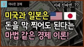 현대화폐이론 Modern Monetary Theory(MMT): 돈 무제한 풀어도 된다는 충격적인 경제이론