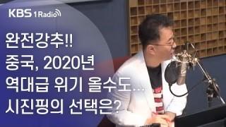 중국, 2020년 역대급 위기 올수도--시진핑의 선택은?